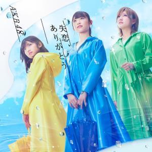 【キニナル曲】失恋、ありがとう / AKB48