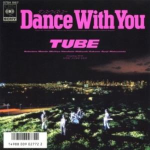 Dance With You / TUBE