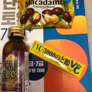 今日は#エアTOEICでYBM韓国摸試700+解きました。