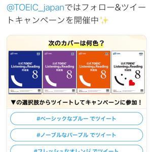 新たなTOEIC キャンペーン登場!