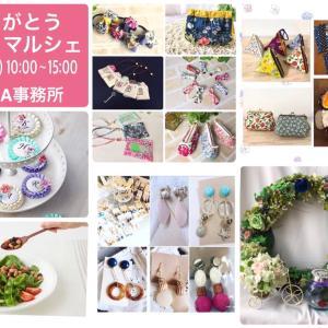 10/18(金)は『ありがとうマルシェ』☆