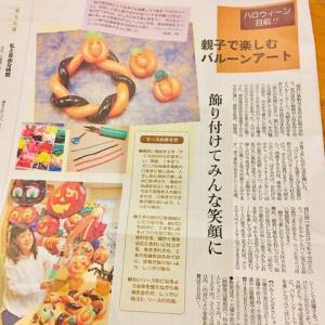 神奈川新聞からバルーンアートの取材を受けました。