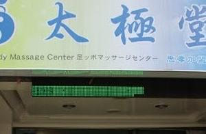 台湾足つぼマッサージ 太極堂は日本語が通じておすすめ