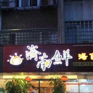 済南鮮湯包での夕食 人気の小籠包とシラスチャーハンは絶品