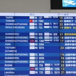 名古屋発上海行き中国東方航空MU720ビジネスクラスチェックイン