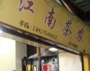 上海天山茶城でお茶購入 試飲と値段交渉もトライ 前半戦