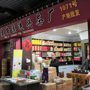 上海天山茶城でお茶購入 後半戦