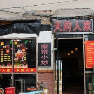 天府人家(紫云路分店)での昼食 安くておいしい四川料理店