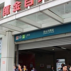 地下鉄2号線で上海浦東空港へ 广兰路駅での乗り換え方法