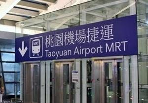 台湾桃園空港からMRTにて台北市内へ 空港MRT台北駅の場所に注意