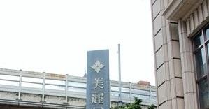 台北ミラマーガーデンホテルに宿泊 日式大浴場を体験
