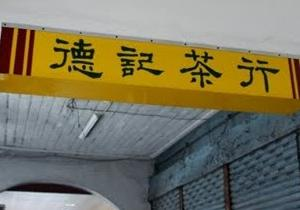台北迪化街でおみやげ購入 定番の台湾茶