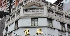 台北迪化街「佳興魚丸店」で魚丸湯