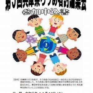 第5回兵庫県ろうあ者討論集会