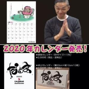 アトムさんカレンダー発売
