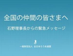 石野理事長からの緊急メッセージ