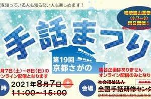 「第19回京都さがの手話まつり」オンライン企画