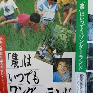 新日本風土記の2か月の取材収録