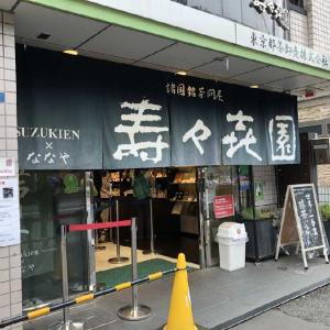 抹茶好きの憧れ「寿々喜園×ななや(壽々喜園本店)」で世界一濃い抹茶ジェラートを食べてきたよ!