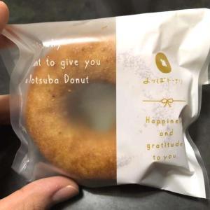 【福岡スイーツ】てんさい糖の焼きドーナツ「よつばドーナツ」を食べたら優しい気持ちになった。