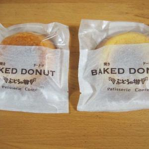 【博多スイーツ】ぶどうの樹の焼きドーナツがしっとりおいしい!博多駅新幹線改札内で買えるおすすめ土産です!