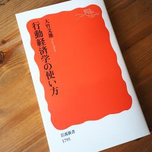 今読んでいる本です「行動経済学の使い方」
