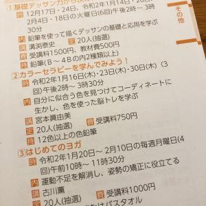 春日井市東部市民センターでのヨガ講座、募集開始致しました!