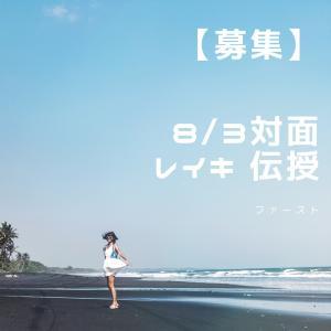 【募集】8/3、対面レイキ伝授ファースト