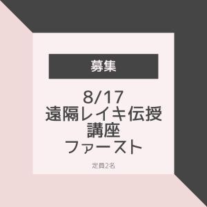 【募集】8/17、遠隔レイキ伝授(ヒーラー養成)ファーストの講座、2名様