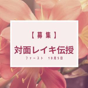 【募集】10/5、対面レイキ伝授ファーストの講座