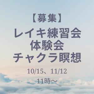 【募集】11/12、10/15、レイキ練習会&体験会&チャクラ瞑想