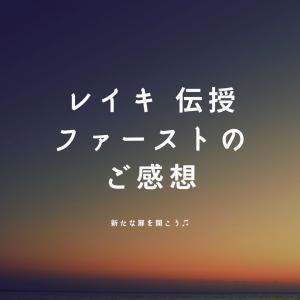 【レイキ伝授のご感想】