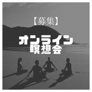 【募集】5/10、オンライン( zoom)で瞑想会♪初心者からの呼吸瞑想、光の瞑想体験会