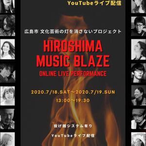オンライン・ライブ HIROSHIMA MUSIC BLAZE