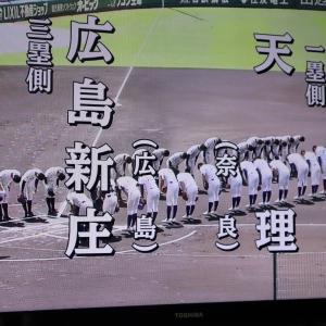 交流試合 天理 vs 広島新庄 ハイライト