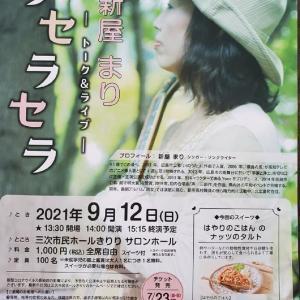 トーク&ライブ「ケセラセラ」延期のお知らせ
