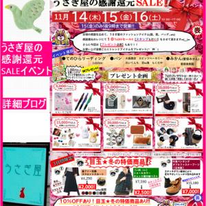 11月14(木)15(金*夜長)16(土)『2019うさぎ屋の感謝還元セール』イベント内容ぜんぶ見せます!