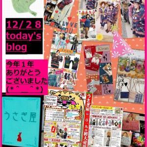 今年最後のうさぎ屋服&ハンドメイド紹介ブログ★1月6日初売り詳細!