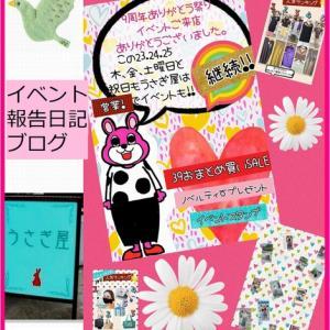 イベント9周年ありがとう報告日記ブログ★スナップ写真&いっぱい長編!!継続★★