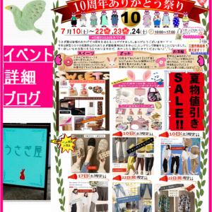 7月10(土)~22(祝),23(祝),24(土)㊐全休み10周年ありがとう祭り★イベント詳細ブログ!!