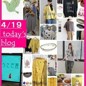 NARUカタログ代表2019夏Tシャツ入荷!cloudnineプチプラコーデ&うさぎ屋雑貨薔薇ギフトカレー皿