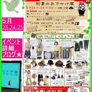 5月22日(木)~24(土)『初夏のおでかけ展&SUN VALLEYとナチュラル展』SALE靴パン屋根裏フリマ