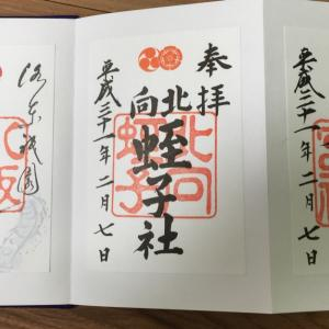 京都てくてく寺社巡り。その③京都ゑびす~八坂神社へ