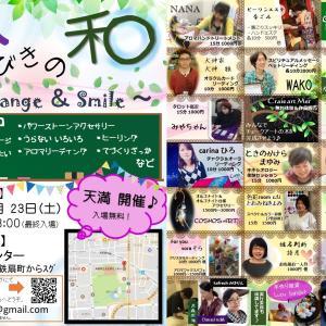 2/23(土) イベント ひびきの和開催だよーーん♪