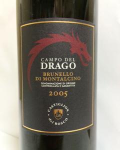 カンポ・デル・ドラゴ/ブルネッロ・ディ・モンタルチーノ(2005)
