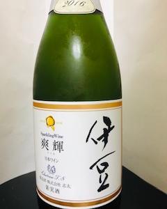 伊豆/スパークリングワイン・爽輝(2016)