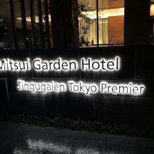三井ガーデンホテル神宮外苑の杜プレミア モデレートツイン 宿泊記