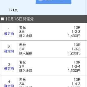 ボートレース若松 2019/10/16 的中!