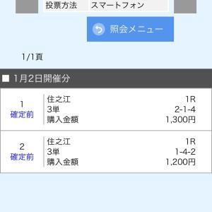 ボートレース住之江&丸亀&江戸川 2020/1/2 的中!