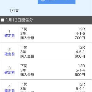 ボートレース尼崎&三国&住之江&下関 2020/1/13